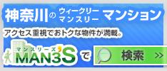ウィークリーマンション&マンスリーマンション 横浜・川崎・神奈川
