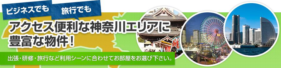 横浜・川崎 ウィークリーマンション - 横浜・川崎MAN3'S