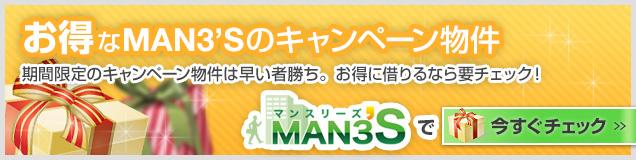 横浜・川崎MAN3'Sのお得なキャンペーン