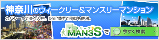 ウィークリーマンション横浜・川崎 - マンスリーマンション 横浜・川崎