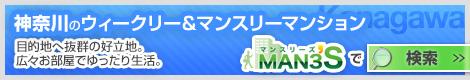 神奈川・横浜・川崎のウィークリーマンション・マンスリーマンション検索