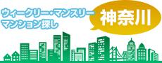 ウィークリー・マンスリーマンション - 横浜・川崎MAN3'S